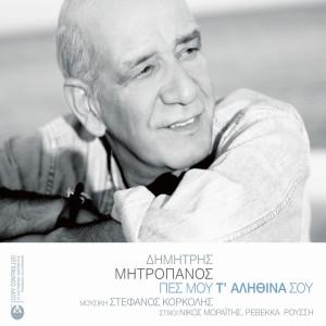 Pes Mou T' Alithina Sou 2005 Dimitris Mitropanos