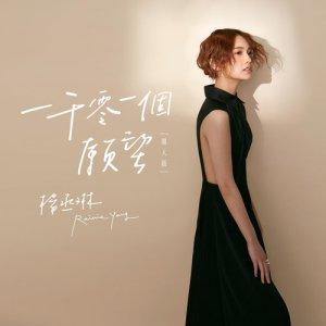 楊丞琳的專輯一千零一個願望 (單人版)