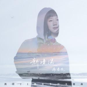 謝春花的專輯新境遇 (攜程21週年生日主題曲)