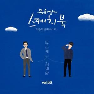 김재환的專輯[Vol.56] You Hee yul's Sketchbook : 33th Voice 'Sketchbook X KIM JAE HWAN'