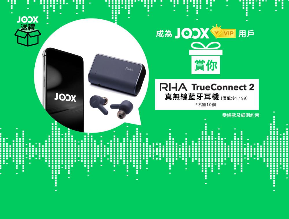 JOOX送禮!申請JOOX VIP送你RHA TrueConnect 2 真無線藍牙耳機!