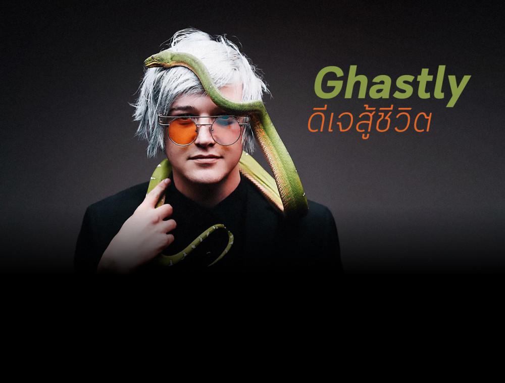 Ghastly ดีเจสู้ชีวิตจนดังระดับโลก
