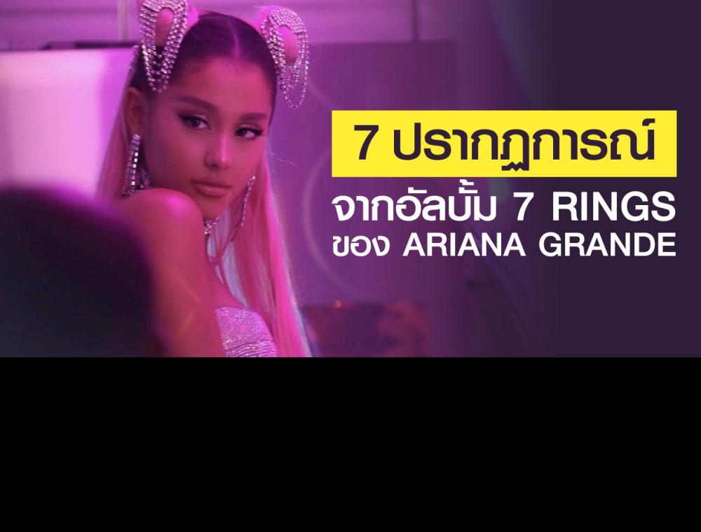 7 ปรากฏการณ์จากอัลบั้ม 7 rings ของ Ariana