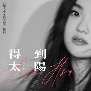 徐佳瑩的專輯得到太陽 (《風犬少年的天空》插曲)