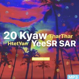 Listen to ၂၀ ကျော်ရည်းစားစာ song with lyrics from Thar Thar