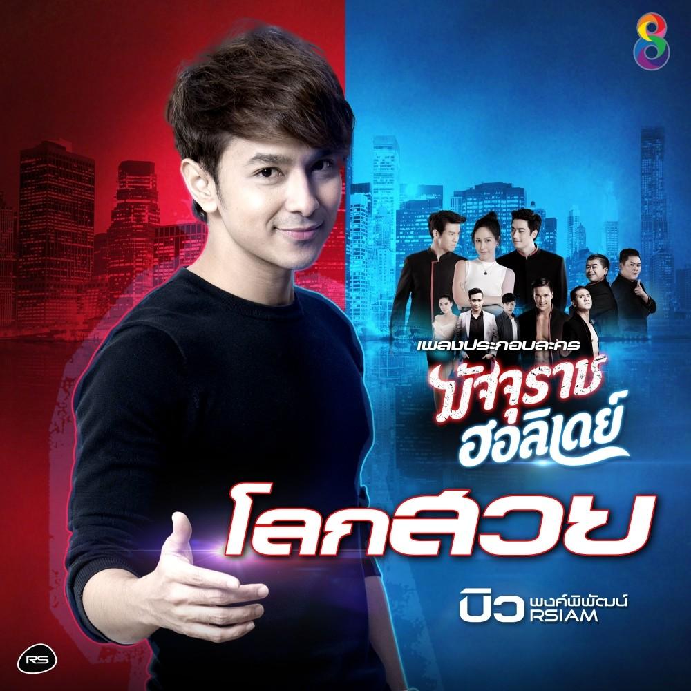 ฟังเพลงอัลบั้ม โลกสวย (Ost.มัจจุราชฮอลิเดย์) - Single