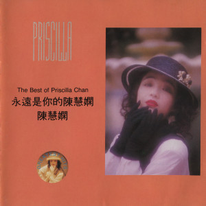 Priscilla Chan的專輯Yong Yuan Shi Ni De Chen Hui Xian