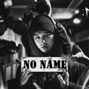 高爾宣 OSN的專輯No Name