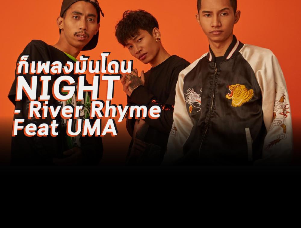 ก็เพลงมันโดน NIGHT - River Rhyme Feat UMA