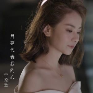 谷婭溦的專輯月亮代表我的心 (電視劇《黃金有罪》插曲)