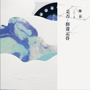 Album 是否,你還記得 from 陈升