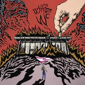 Album היינו מסטולים (Explicit) from WC