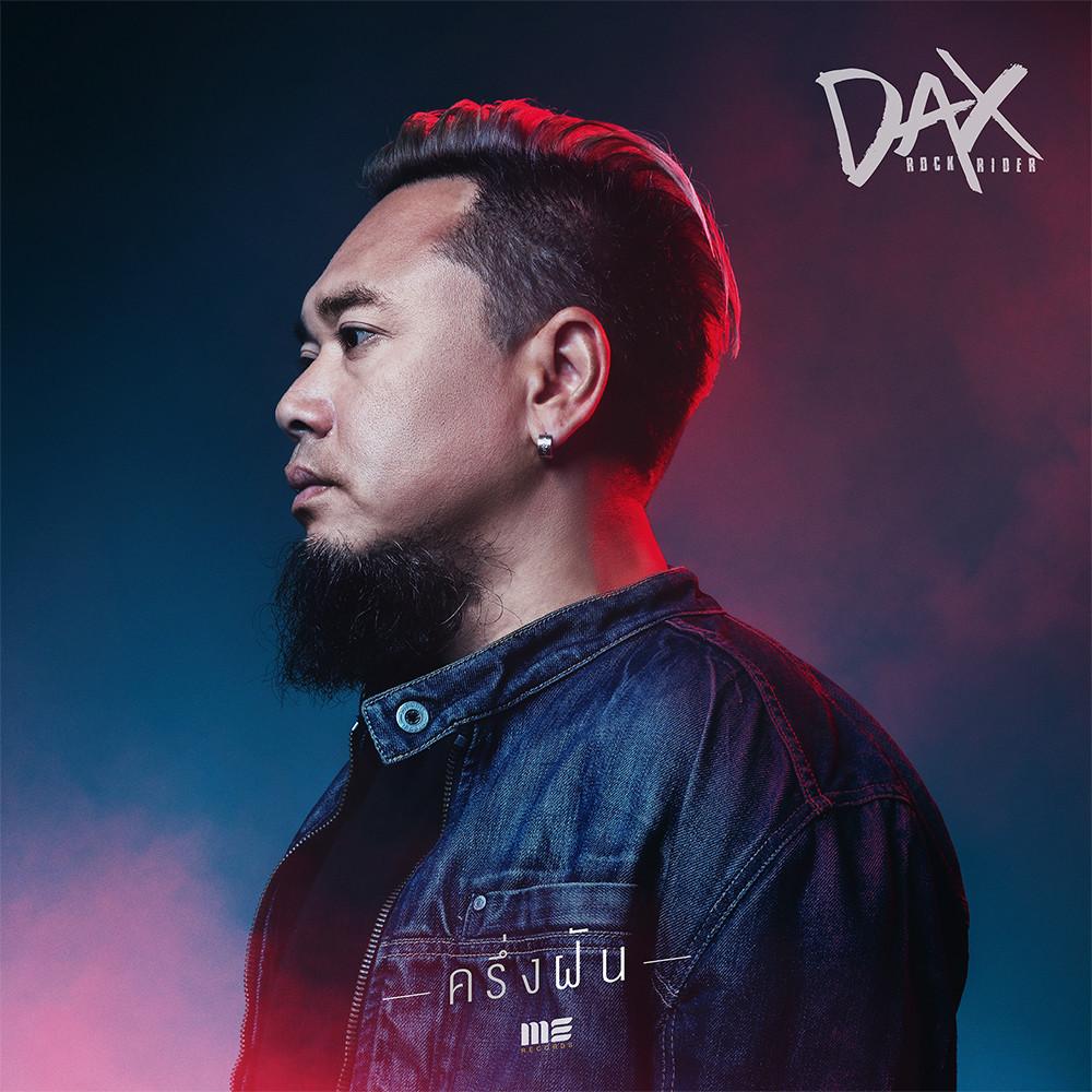เพลง Dax Rock Rider