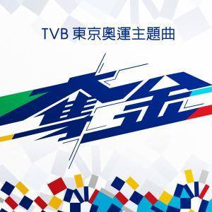 衛蘭 Janice Vidal的專輯TVB 東京奧運主題曲《奪金》