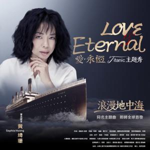 黃綺珊的專輯愛•永恆 (中國大英浪漫地中海Titanic主題秀主題曲)