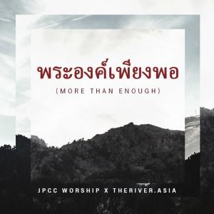 พระองค์เพียงพอ dari JPCC Worship