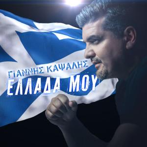Album Ellada Mou from Giannis Kapsalis