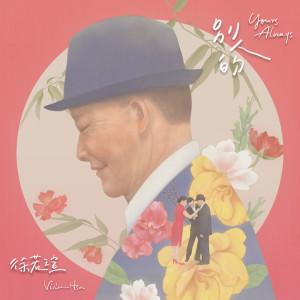 徐若瑄的專輯別人的 (電影《孤味》片尾曲)