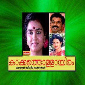 Album Kakkathollayiram (Original Motion Picture Soundtrack) from Johnson