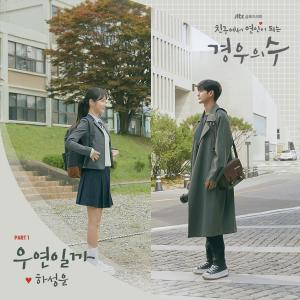 More than friends (Original Television Soundtrack), Pt.1 dari Ha Sung Woon