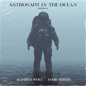 Masked Wolf的專輯Astronaut In The Ocean (Egor Kreed Remix)