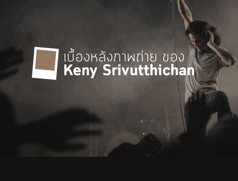 เรื่องเล่าหลังเลนส์ ของ Keny Srivuttichan