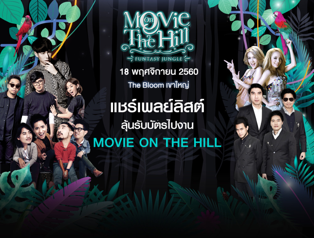 ลุ้นบัตร Major Movie on the Hill : Funtasy Jungle งานเดียวที่คอหนัง และคอเพลงพลาดไม่ได้!