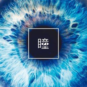 Cassette卡式帶樂團的專輯瞳