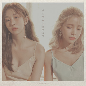 Album A song from the past from 솔라