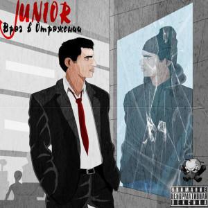 Album Враг в отражении (Explicit) from Junior