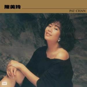 陳美玲的專輯Pat Chan