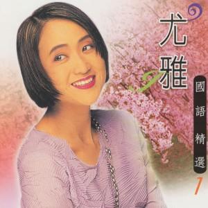 尤雅的專輯尤雅國語精選, Vol. 1