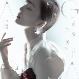 張韶涵的專輯引路的風箏