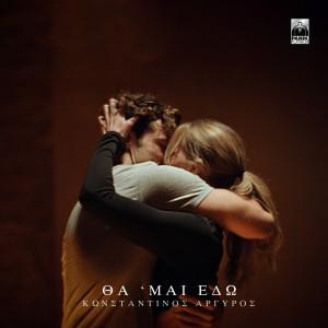Album Tha 'Mai Edo from Konstantinos Argiros