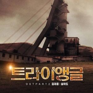 Album Triangle (Original Television Soundtrack), Pt. 2 from Kim Jae Joong