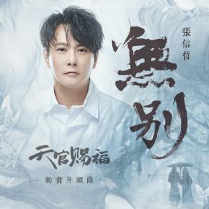 無別 (動畫《天官賜福》片頭曲) dari Jeff Chang