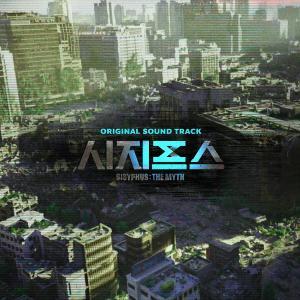 Korean Original Soundtrack的專輯SISYPHUS: THE MYTH (Original Television Soundtrack)