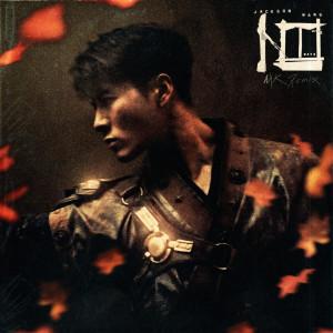 Album 100 Ways (MK Remix) from Jackson Wang