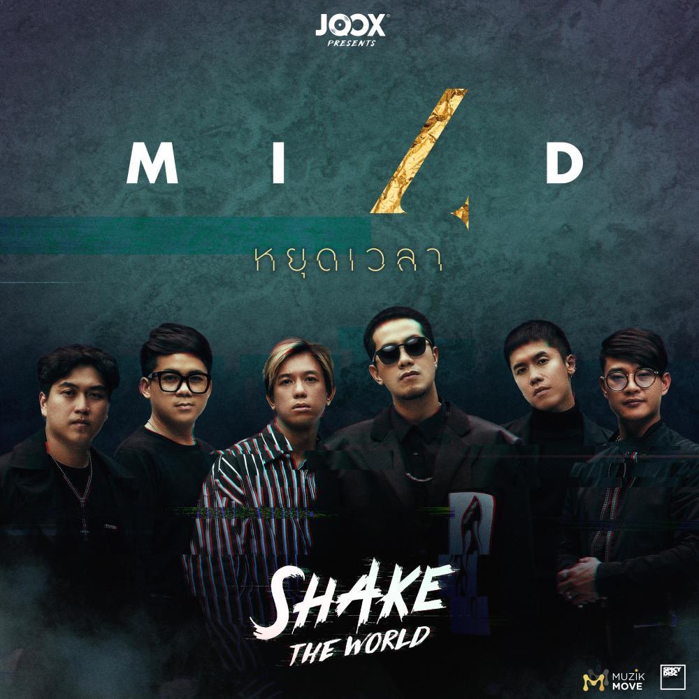 ฟังเพลงอัลบั้ม หยุดเวลา [JOOX Original] - Single