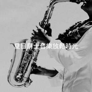 Album 夏日爵士音乐放松时光 from Relaxing Jazz Music