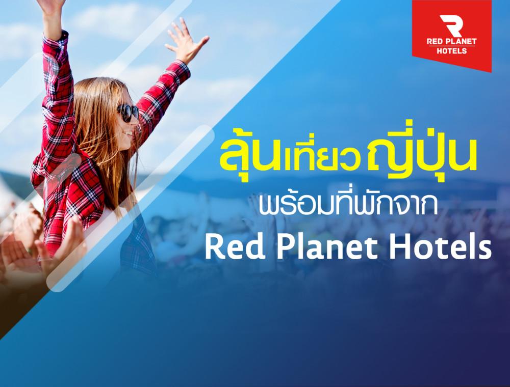 JOOX พาคุณมาลุ้น! เที่ยวญี่ปุ่นพร้อมที่พักจาก Red Planet Hotels
