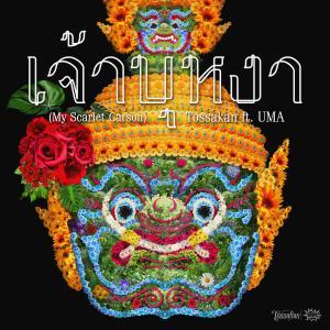 อัลบัม เจ้าบุหงา (feat. UMA) ศิลปิน TOSSAKAN