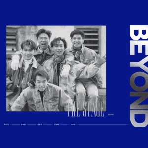Beyond的專輯Beyond The Stage