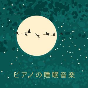 睡眠音楽のアカデミー的專輯ピアノの睡眠音楽:睡眠の時間(美しいピアノの子守唄)