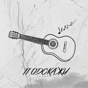 Album Подскажи from Legato