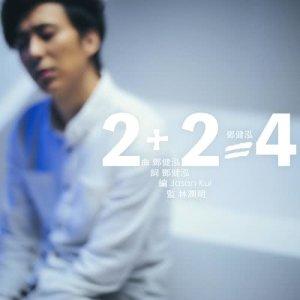鄧健泓的專輯2+2=4