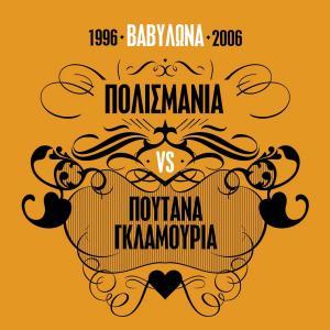 Vavilona 1996-2006/Polismania Vs Poutana Glamouria 2006 Vavilona