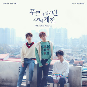 Super Junior-K.R.Y.的專輯When We Were Us – The 1st Mini Album