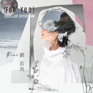 劉若英的專輯媽媽