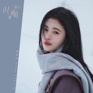 鞠婧禕的專輯過去完成時